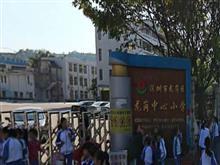 龙岗街道中心小学